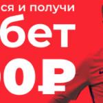 Фрибет от БетСити в 5000 рублей за регистрацию
