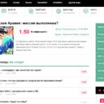 Обзор сайта vseprosport.ru