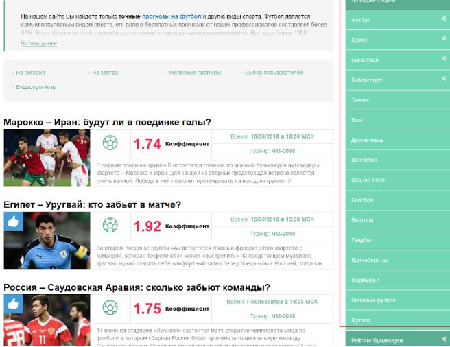 Все спортивные сайты прогнозов спортивные прогнозы от экспертов бесплатно на сегодня лига чемпионов