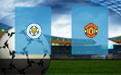 Прогноз на Лестер и Манчестер Юнайтед 2 февраля 2019