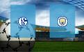 Прогноз на Шальке и Манчестер Сити 20 февраля 2019