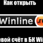 Как открыть гостевой счёт в БК Winline?