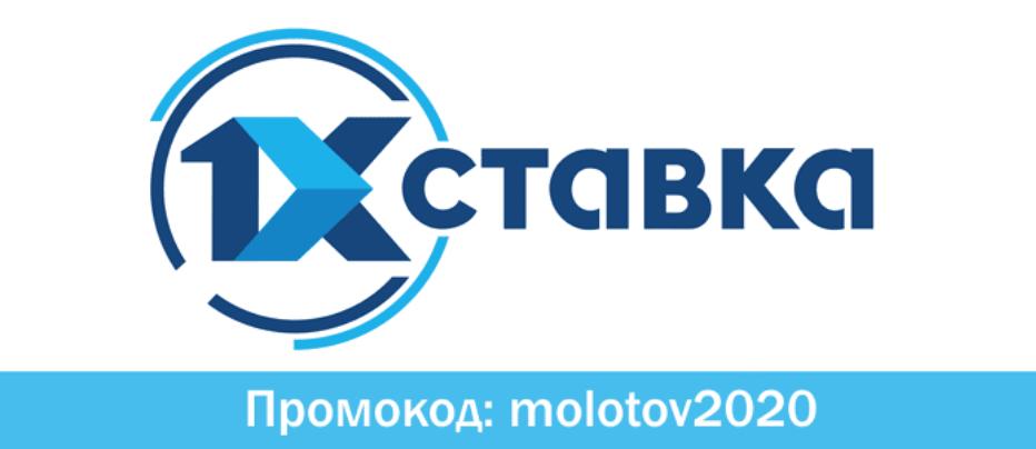 промокод 1хставка molotov2020