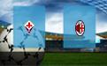 Прогноз на Фиорентину и Милан 11 мая 2019