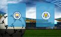 Прогноз на Манчестер Сити и Лестер 6 мая 2019