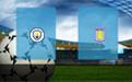 Прогноз на Манчестер Сити и Астон Виллу 26 октября 2019