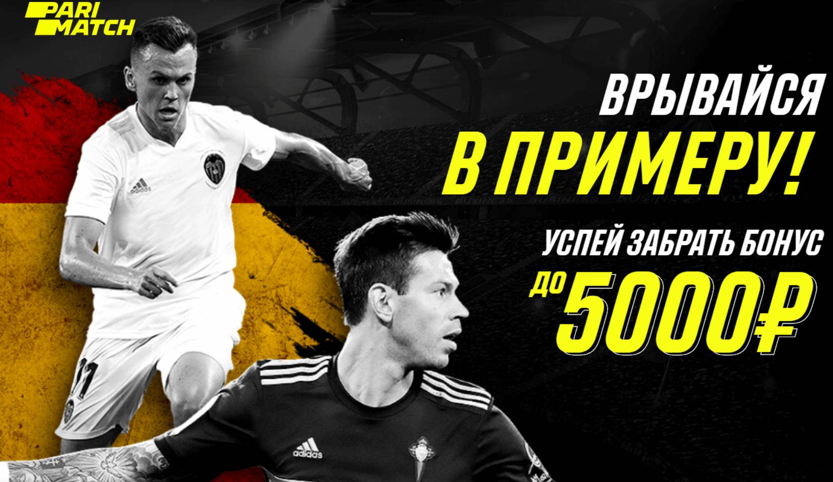 Бонус 5000 рублей от Пари Матч