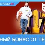 Бонусы от БК Tennisi до 17000 рублей