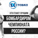 Борьба за лучшего бомбардира РФПЛ