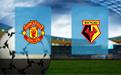 Прогноз на Манчестер Юнайтед и Уотфорд 23 февраля 2020
