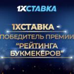 1хставка – победитель в двух категориях BR Awards 2020