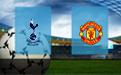 Прогноз на Тоттенхэм и Манчестер Юнайтед 15 марта 2020
