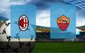 Прогноз на Милан и Рому 28 июня 2020