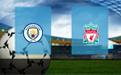 Прогноз на Манчестер Сити и Ливерпуль 2 июля 2020
