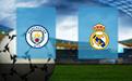 Прогноз на Манчестер Сити и Реал Мадрид 7 августа 2020
