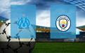 Прогноз на Марсель и Манчестер Сити 27 октября 2020