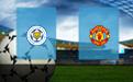 Прогноз на Лестер и Манчестер Юнайтед 26 декабря 2020