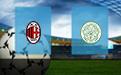 Прогноз на Милан и Селтик 3 декабря 2020