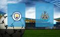 Прогноз на Манчестер Сити и Ньюкасл 26 декабря 2020