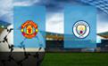 Прогноз на Манчестер Юнайтед и Манчестер Сити 12 декабря 2020