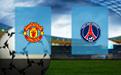 Прогноз на Манчестер Юнайтед и ПСЖ 2 декабря 2020