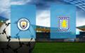 Прогноз на Манчестер Сити и Астон Виллу 20 января 2021