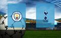Прогноз на Манчестер Сити и Тоттенхэм 13 февраля 2021
