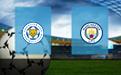 Прогноз на Лестер и Манчестер Сити 3 апреля 2021