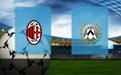 Прогноз на Милан и Удинезе 3 марта 2021