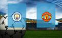 Прогноз на Манчестер Сити и Манчестер Юнайтед 7 марта 2021