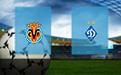 Прогноз на Вильярреал и Динамо Киев 18 марта 2021