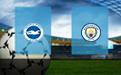 Прогноз на Брайтон и Манчестер Сити 17 мая 2021