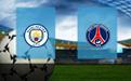 Прогноз на Манчестер Сити и ПСЖ 4 мая 2021