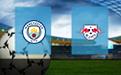 Прогноз на Манчестер Сити и Лейпциг 15 сентября 2021