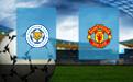 Прогноз на Лестер и Манчестер Юнайтед 16 октября 2021