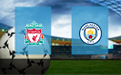 Прогноз на Ливерпуль и Манчестер Сити 3 октября 2021